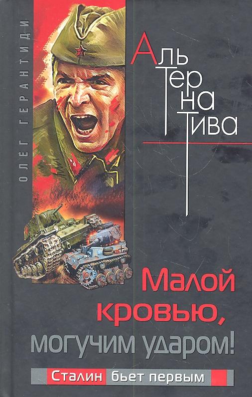Герантиди о. Малой кровью, могучим ударом! Сталин бьет первым ISBN: 9785699572236 олег герантиди цикл малой кровью комплект из 2 книг