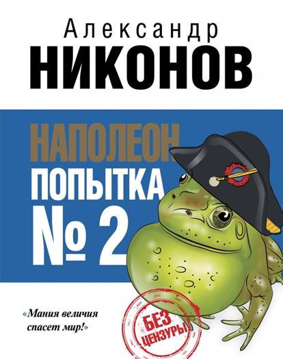 Никонов А. Наполеон. Попытка № 2 никонов а наполеон попытка 2