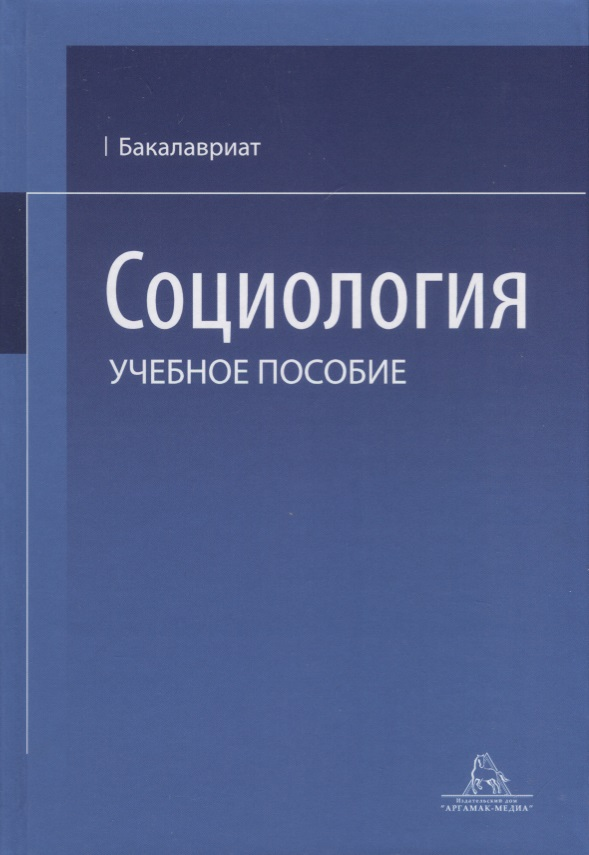 Клементьев Д. (ред.) Социология. Учебное пособие