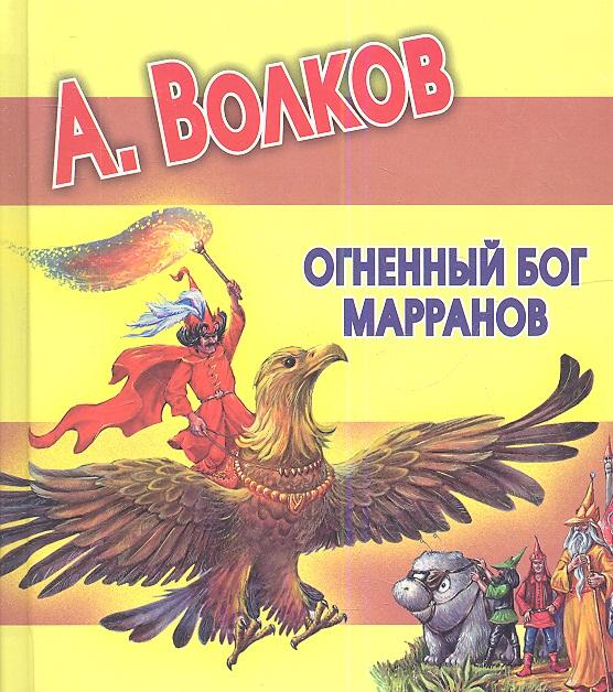 Волков А. Огненный бог Марранов. Сказочная повесть волков а огненный бог марранов isbn 9785699924080