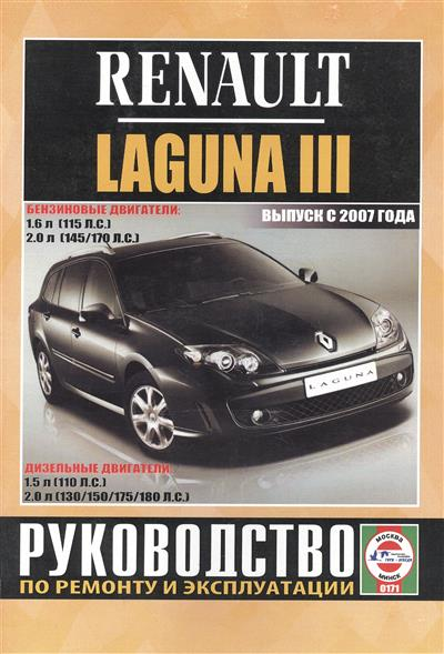 Гусь С. (сост.) Renault Laguna III. Руководство по ремонту и эксплуатации. Бензиновые двигатели. Дизельные двигатели. Выпуск с 2007 года гусь с сост skoda superb руководство по ремонту и эксплуатации бензиновые двигатели дизельные двигатели 2001 2008 гг выпуска