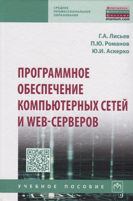 Лисьев Г., Романов П., Аскерко Ю. Программное обеспечение компьютерных сетей и web-серверов. Учебное пособие