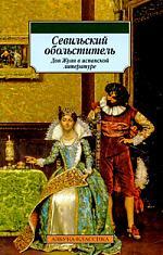 Севильский обольститель Дон Жуан в испанской литературе