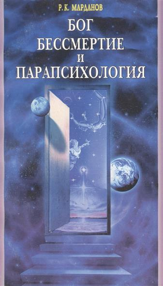 Бог бессмертие и парапсихология