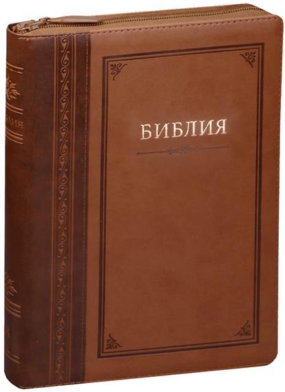 Библия. Книги Священного Писания Ветхого и Нового Завета. Канонические с параллельными местами и приложением (светло-коричневая)