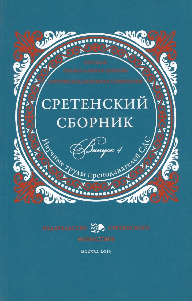Сретенский сборник. Выпуск 4