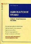 Адвокатское право Учебно-практ. пос.
