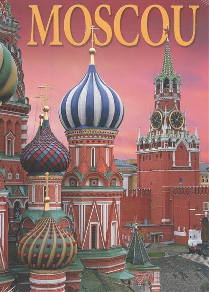 Moscou / Москва. Альбом на французском языке moscou альбом