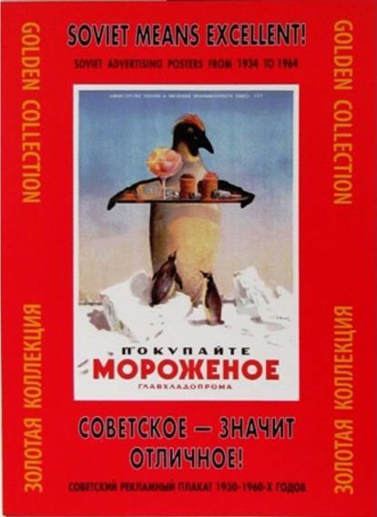 """Плакаты """"Советское - значит отличное"""""""