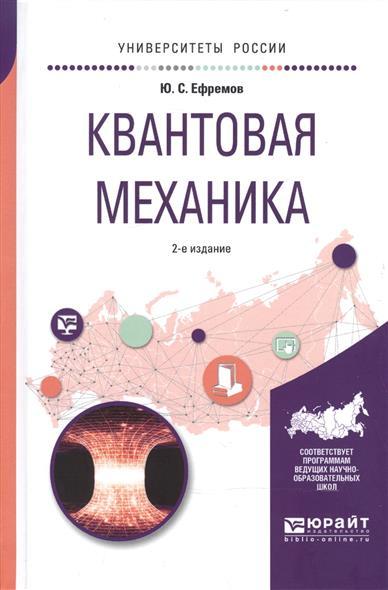 Ефремов Ю. Квантовая механика. Учебное пособие для вузов