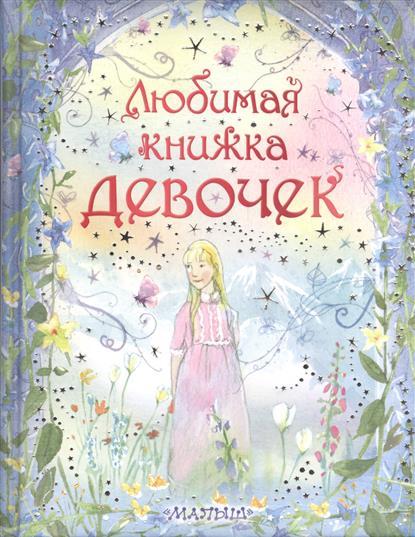 Фирт Р., Симс Л. Любимая книжка девочек