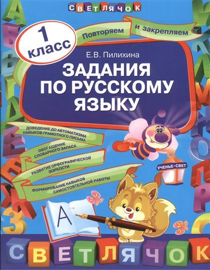 Пилихина Е.: Задания по русскому языку. 1 класс