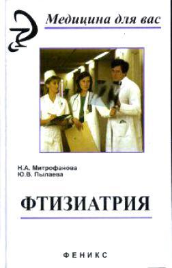 Фтизиатрия