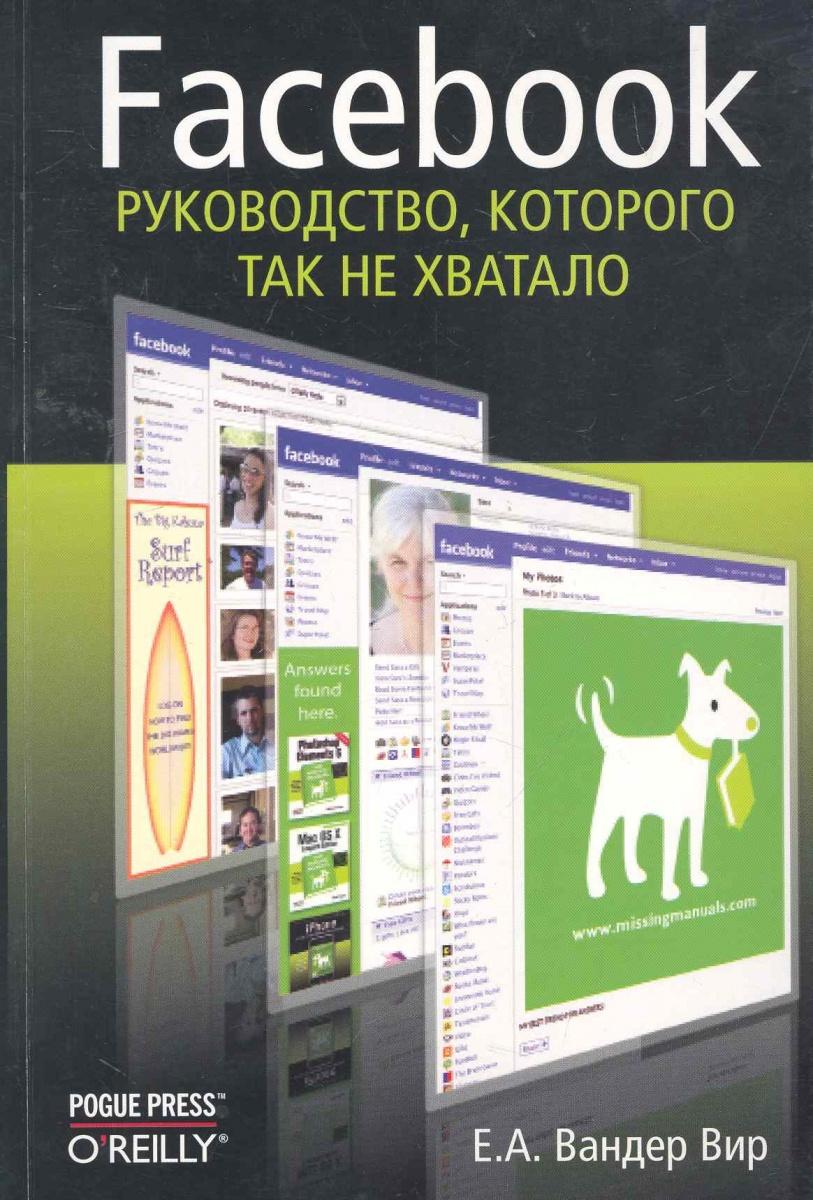 желанию книги про фейсбук могут быть обыкновенные