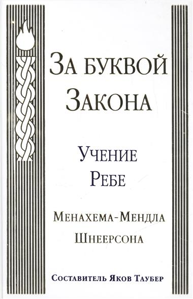 За буквой Закона. Учение Ребе Менахема-Мендла Шнеерсона / Beyond the Letter of the Law. Achassidic Companion to the Talmud`s Ethics of the Fathers. 60 esseys based on the teachings of tye Lubavitcher Rebbe, Rabbi Menachem M. Schneerson