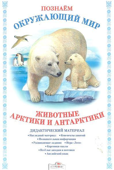 Животные Арктики и Антарктики Дидакт. матер.