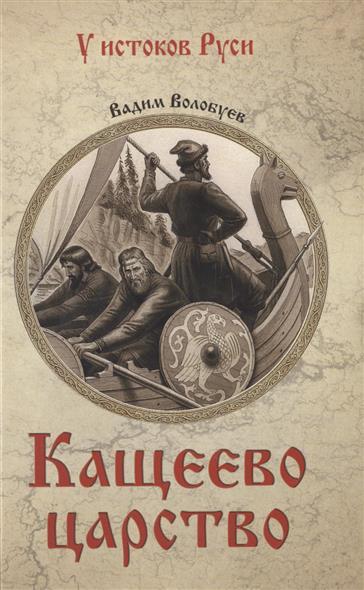 Волобуев В. Кащеево царство ISBN: 9785444436370 волобуев в кащеево царство