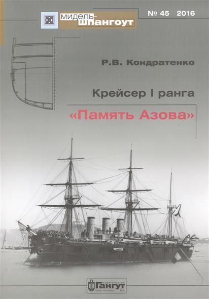 Кондратенко Р. № 45 Крейсер I ранга