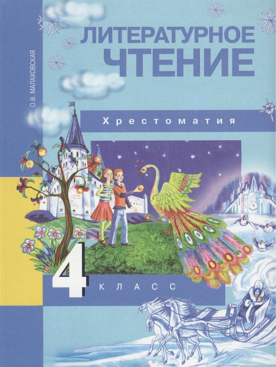 александрова о чтение 1 класс Малаховская О. Литературное чтение. 4 класс. Хрестоматия