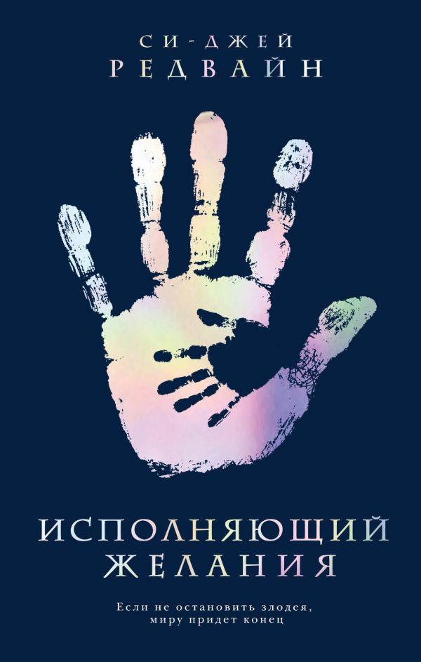 Редвайн Си-Дж. Исполняющий Желания ISBN: 9785040932832