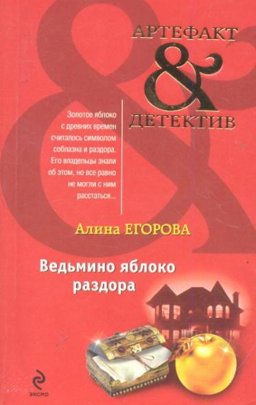 Егорова А. Ведьмино яблоко раздора владимир маров камень раздора