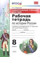 Универсальные учебные действия. Рабочая тетрадь по истории России: 8 класс