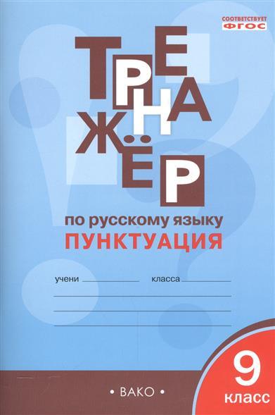 Тренажер по русскому языку. Пунктуация. 9 класс