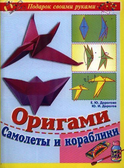 Электронные книги оригами сам