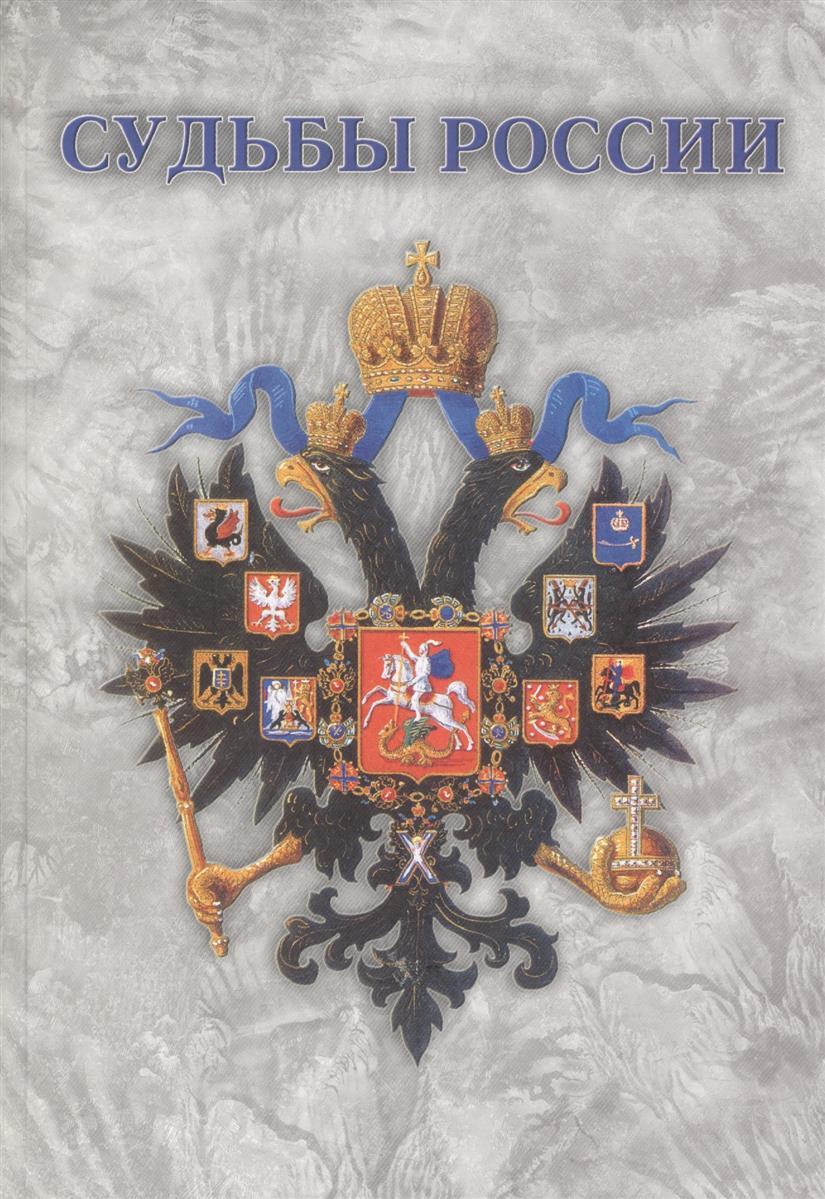 Шепелов Л. Судьбы России ISBN: 9785903672028