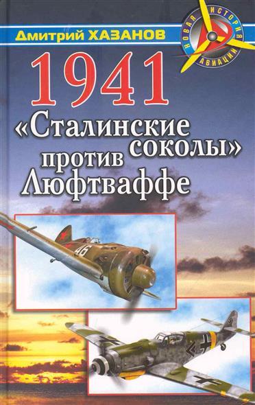 1941 Сталинские соколы против Люфтваффе