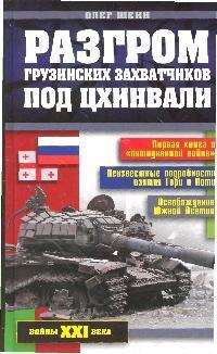 Разгром грузинских захватчиков под Цхинвали