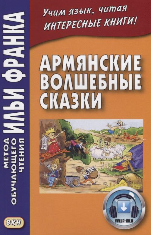 Франк И., Антонян З. (ред.) Армянские волшебные сказки