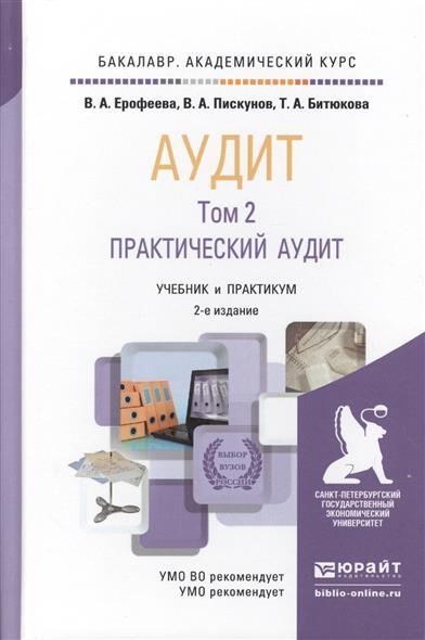 Аудит. Том 2. Практический аудит. Учебни к и практикум для академического бакалавриата. 2-е издание, переработанное и дополненное