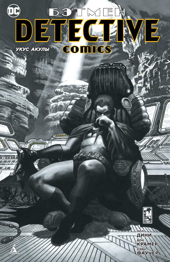 Бэтмен. Detective Comics. Укус акулы, Дини П.