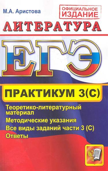 ЕГЭ Литература Практикум Подгот. к вып. ч. 3