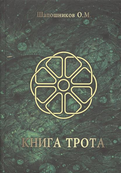 Книга Трота