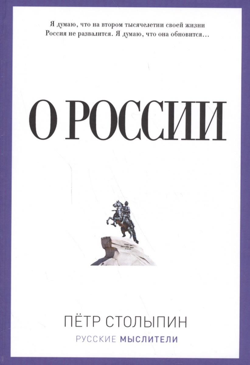 Столыпин П. О России столыпин невыученные уроки