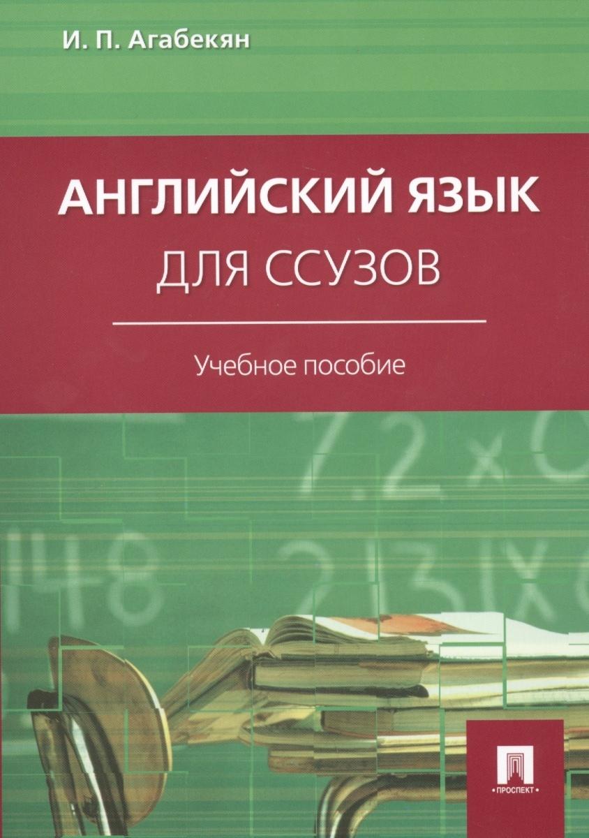 Английский язык агабекян среднее профессиональное образование гдз 2004