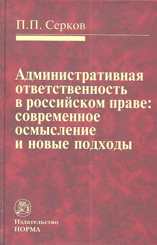 Серков П. Административная ответственность в российском праве: совеременное осмысление и новые подходы ISBN: 9785917682846 а б агапов административная ответственность учебник