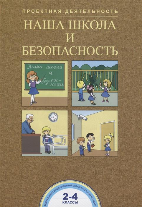 Чуракова Р., Соломатин А. Наша школа и безопасность. 2-4 класс