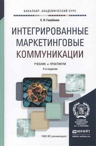 Интегрированные маркетинговые коммуникации: Учебник и практикум для академического бакалавриата. 4-е издание, переработанное и дополненное