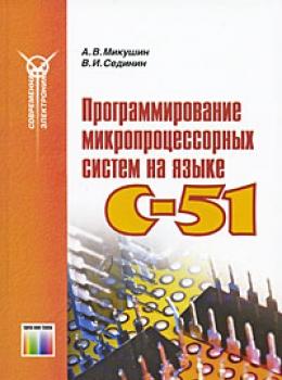 Микушин А., Сединин В. Программирование микропроцесс. систем на языке C-51 пильщиков в программирование на языке ассемблера ibm pc