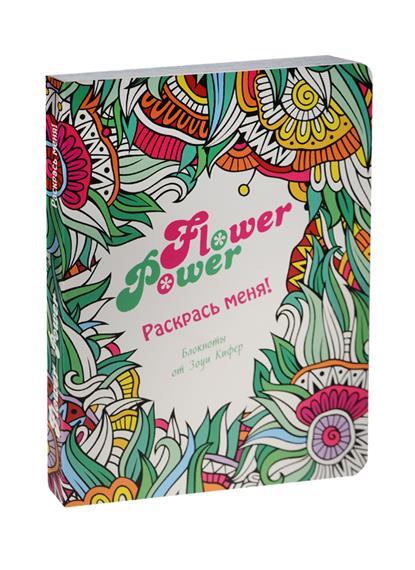 Блокнот для раскрашивания Flower Power (Зоуи Кифер)