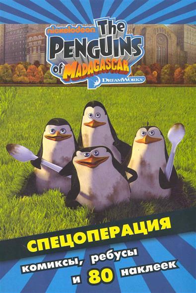 Пингвины Мадагаскара Спецоперация