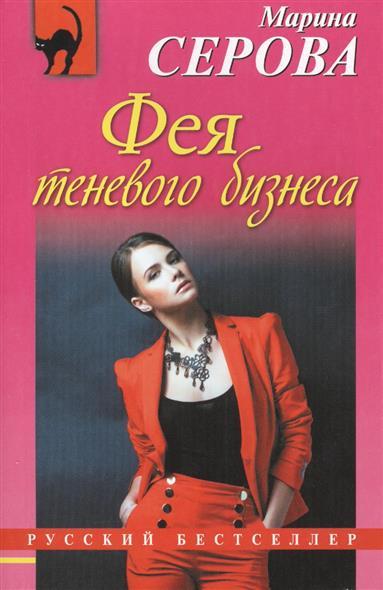 Серова М. Фея теневого бизнеса серова м скала эдельвейсов