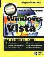 Мэттьюз М. Windows Vista Это просто мэттьюз м windows vista это просто page 7 page 9 page 8