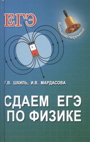 Шкиль Т., Мардасова И. Сдаем ЕГЭ по физике миксер промышленный skil 1613la