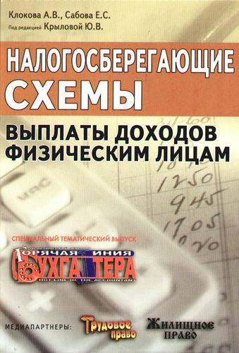 Налогосберегающие схемы выплаты доходов физическим лицам