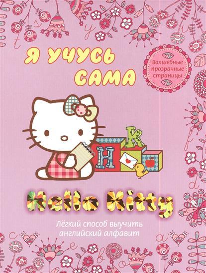 Hello Kitty Я учусь сама. Легкий способ выучить английский алфавит. Волшебные прозрачные странацы