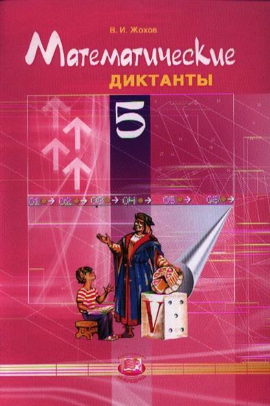Математические диктанты. 5 класс. 2-е издание, стереотипное
